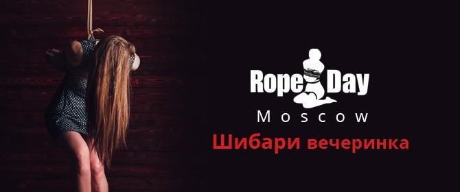 RopeDay Moscow – шибари вечеринка