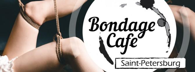 BondageCafe шибари вечеринка