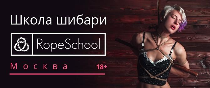 RopeSchool Moscow – семинары по шибари.