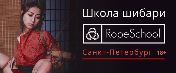 RopeSchool SPb – семинары по шибари