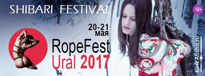 Фестиваль шибари RopeFest Ural