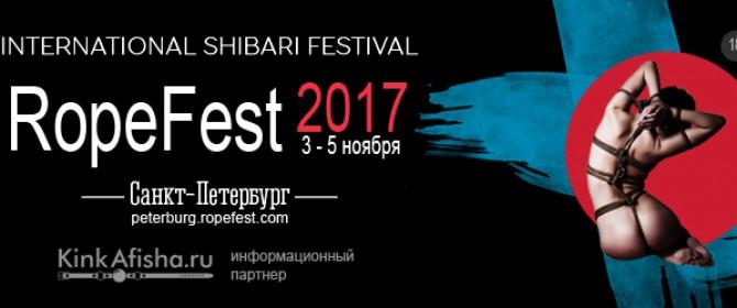 RopeFest Peterburg 2017
