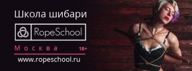 RopeSchool Moscow – обучение шибари