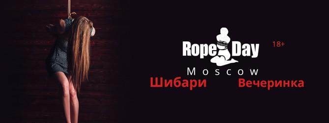 шибари вечеринка в Москве RopeDay