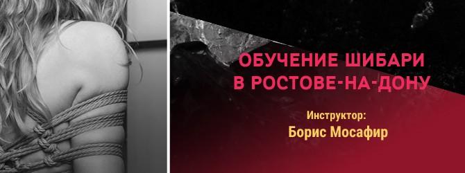 обучение шибари в Ростове