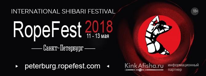 RopeFest Peterburg – 2018
