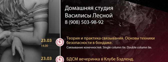 обучение шибари в Ростове не Дону