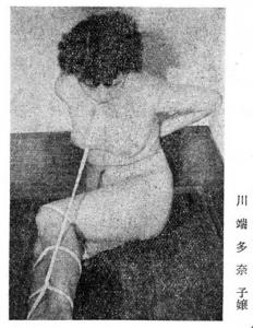 Кавабата Танако