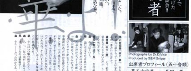 Осада Эикити (長田英吉): 12 лет спустя
